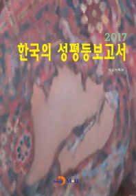 한국의 성평등보고서(2017)