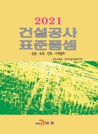 건설공사 표준품셈 2021