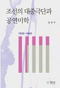 조선의 대중극단과 공연미학(1930-1945)