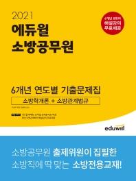 에듀윌 소방공무원 소방학개론+소방관계법규 6개년 연도별 기출문제집(2021)