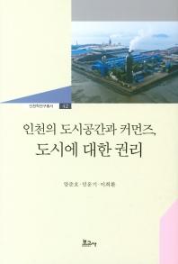 인천의 도시공간과 커먼즈 도시에 대한 권리