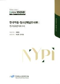 한국아동 청소년패널조사. 8: 연구성과분석보고서