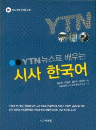 YTN 뉴스로 배우는 시사 한국어