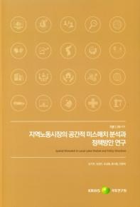 지역노동시장의 공간적 미스매치 분석과 정책방안 연구
