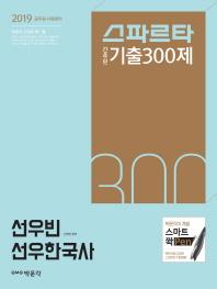 스파르타 선우빈 선우한국사 간추린 기출 300제(2019)