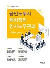 공인노무사 핵심정리 인사노무관리(2021)