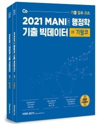 커넥츠 공단기 마니 행정학 기출 빅데이터 기필코+실력업 세트(2021)