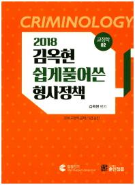김옥현 쉽게 풀어 쓴 형사정책: 교정학. 2(2018)