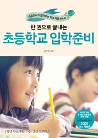 한 권으로 끝내는 초등학교 입학준비(2021)