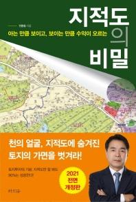지적도의 비밀(2021)