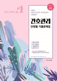 간호직 공무원의 꿈을 이룰 간호관리 단원별 기출문제집(2021)