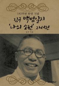 김구 백범일지 '나의 소원' 자서전