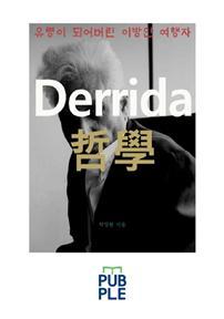 자크 데리다 철학, 포스트모더니즘 해체주의 유령이 되어버린 이방인 여행자