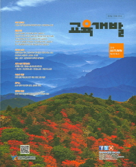 교육개발(2015 Autumn Vol. 42 No. 3)