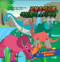 로봇초식공룡 색칠놀이 스티커북