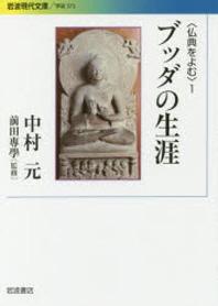 佛典をよむ 1