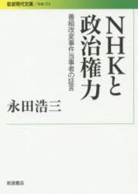 NHKと政治權力 番組改變事件當事者の證言