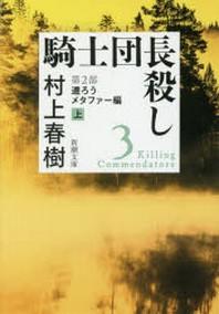 騎士團長殺し 第2部 遷ろうメタファ-編(上)
