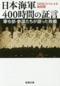 日本海軍400時間の證言 軍令部.參謀たちが語った敗戰