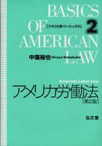 アメリカ勞動法