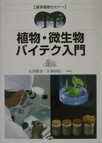 植物.微生物バイテク入門