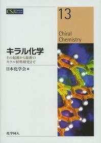 キラル化學 その起源から最新のキラル材料硏究まで