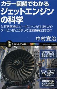 カラ-圖解でわかるジェットエンジンの科學 なぜ旅客機はタ-ボファンが主流なの?タ-ビンはどうやって壓縮機を回すの?