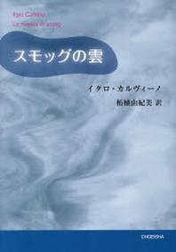 スモッグの雲