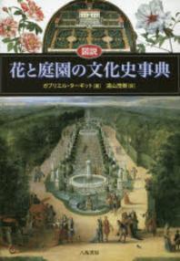 圖說花と庭園の文化史事典
