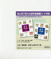 目と耳で覺える漢字繪圖鑑5.6年生 2卷セット