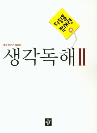 디딤돌 중학 국어 생각독해. 2