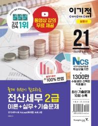이기적 전산세무 2급 이론+실무+기출문제(2021)