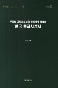 한국 종교사상사