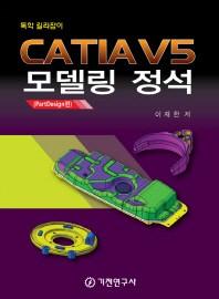 CATIA V5 모델링 정석(PartDesign편)