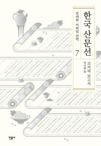 한국 산문선. 7