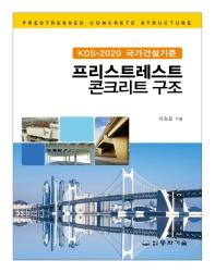 프리스트레스트 콘크리트 구조