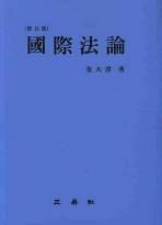 국제법론(제15판)