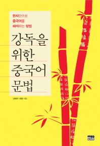 강독을 위한 중국어 문법