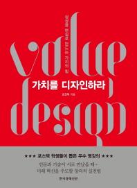 가치를 디자인하라
