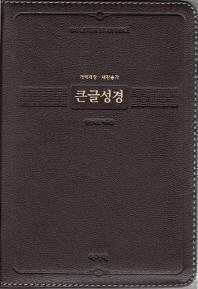 큰글성경&새찬송가(다크브라운)(정사륙)(합본)(색인)(지퍼)(천연양피)(개역개정)