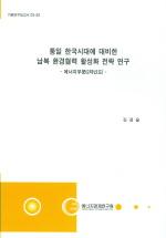 통일 한국시대에 대비한 남북 환경협력 활성화 전략 연구 (에너지 2차)