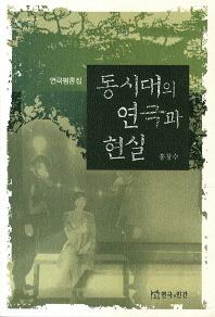 동시대의 연극과 현실