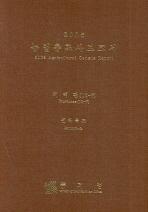 농업총조사보고서 7(전라북도) (2005)