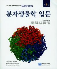 분자생물학 입문