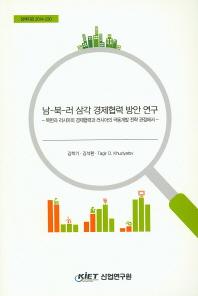 남-북-러 삼각 경제협력 방안 연구