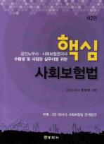핵심 사회보험법(공인노무사 사회보험관리사)(2011)