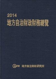 지방자치재정재무총람(2014)