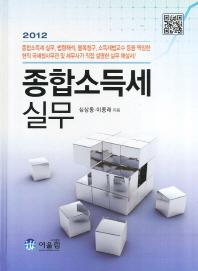 종합소득세 실무(2012)