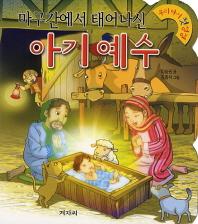 마구간에서 태어나신 아기 예수