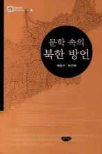 문학 속의 북한방언